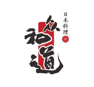 众和道日本料理