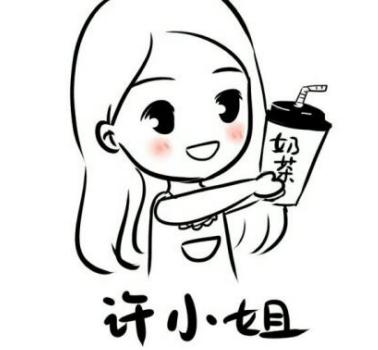 许小姐的奶茶