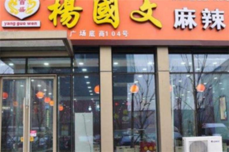 杨国文麻辣烫加盟
