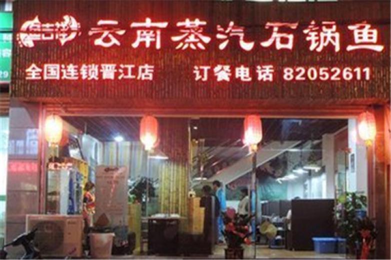 鱼吉祥石锅鱼加盟