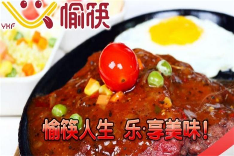 愉筷中式快餐加盟