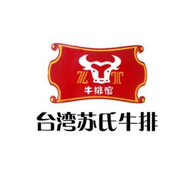 台湾苏式牛排