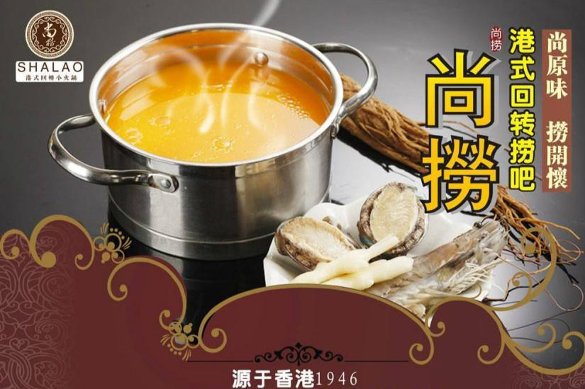 尚捞小火锅加盟