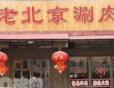 老北京涮肉