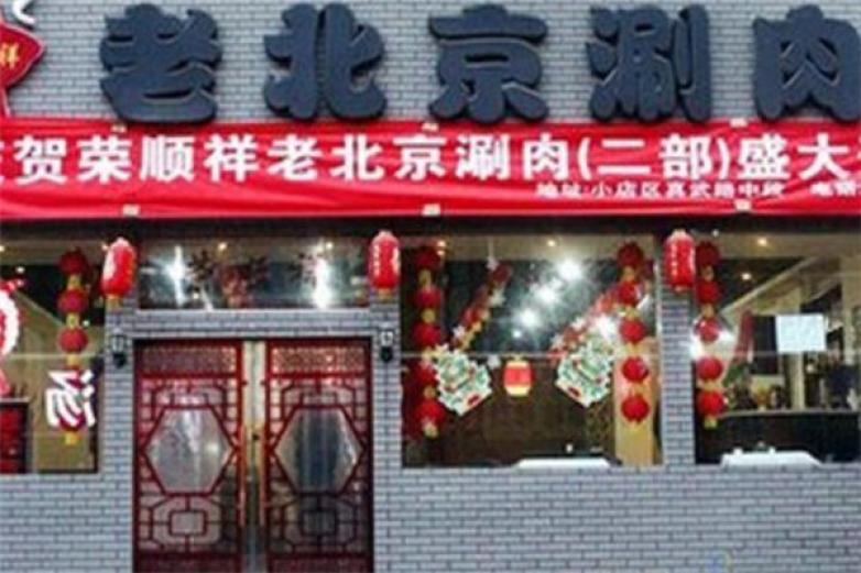 老北京涮肉加盟