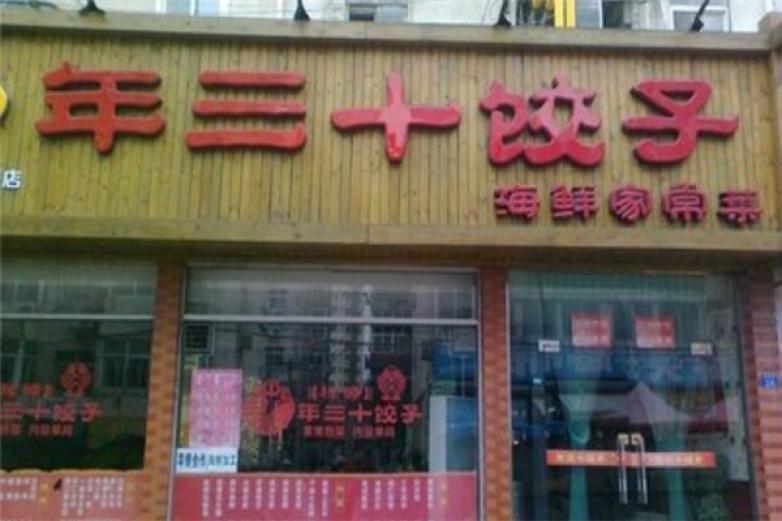 年三十饺子加盟