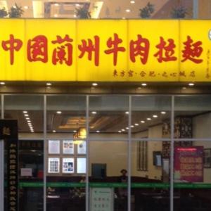 中国兰州牛肉拉面