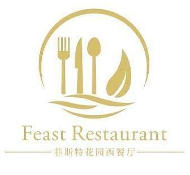 菲斯特花园西餐厅