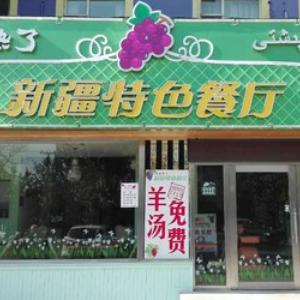 新疆特色餐饮