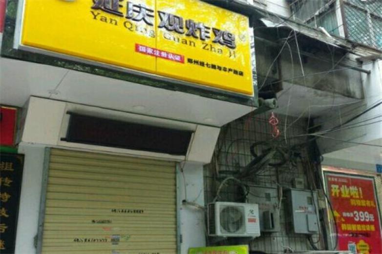 鄭州延慶觀炸雞加盟