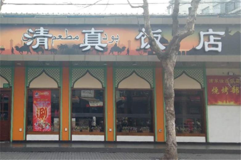 清真饭馆加盟