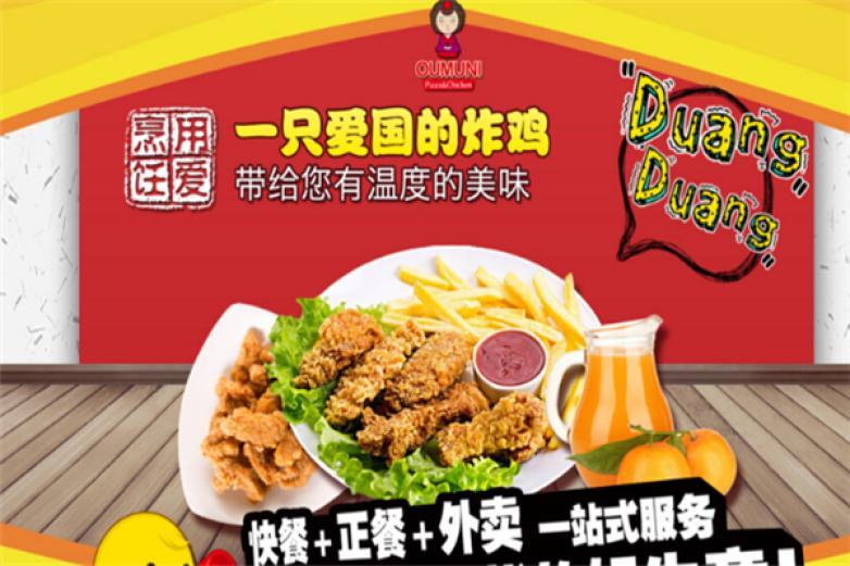 oumuni韓式炸雞加盟