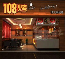 108烤涮烤