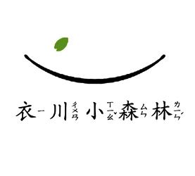 衣川小森林