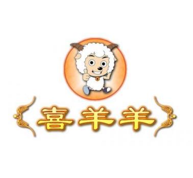 喜羊羊火锅