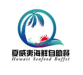 夏威夷海鲜自助餐厅