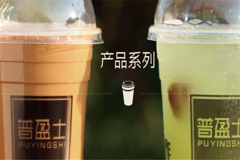 普盈士王子拉茶奶茶加盟