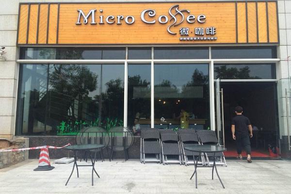 微咖啡加盟费用标准