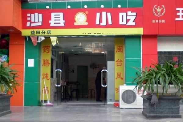 沙县小吃店怎么加盟的