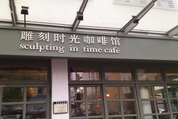 雕刻时光咖啡加盟费及加盟条件