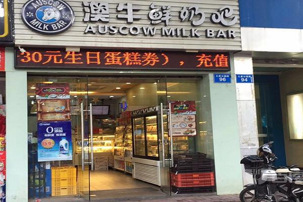 澳牛鲜奶吧加盟条件是什么