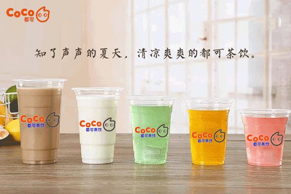CoCo奶茶都可茶饮加盟条件是什么