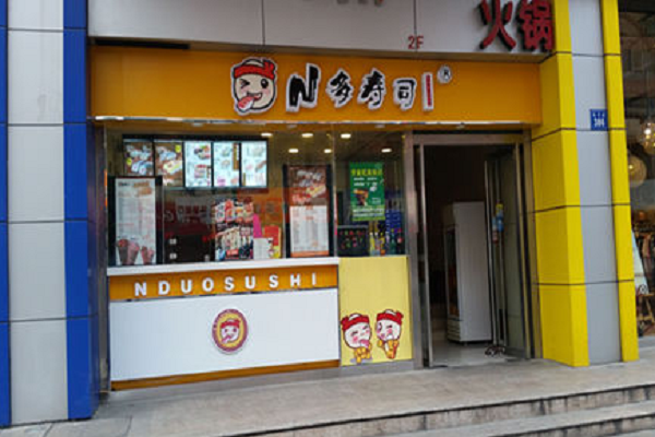 N多壽司加盟條件是什么