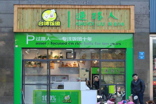 台湾饭团一年赚多少钱