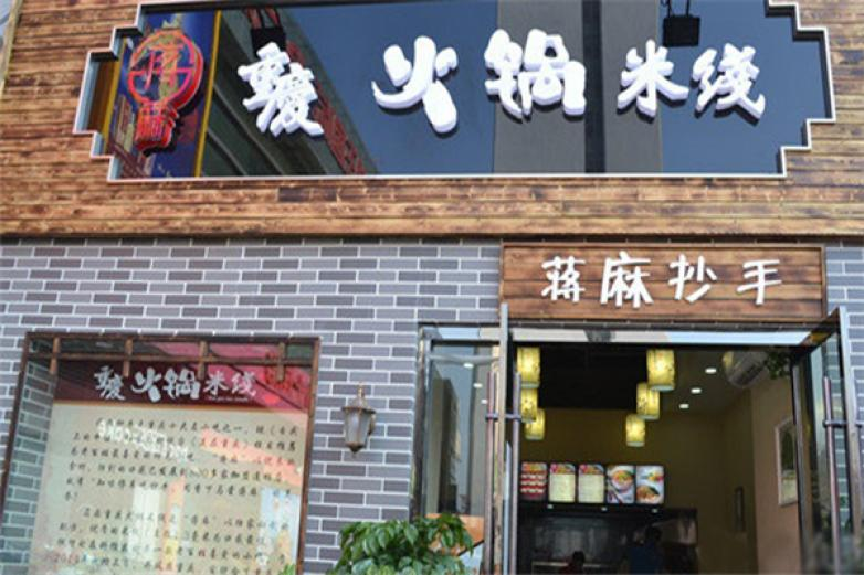 蒋麻重庆火锅米线加盟
