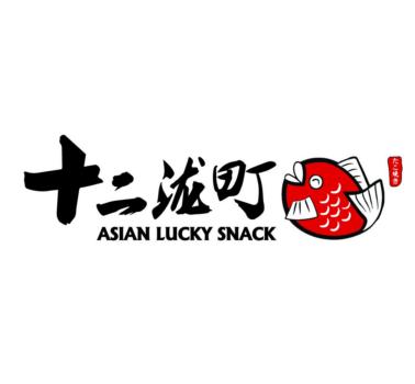 十二泷町日式小吃