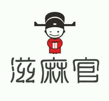 滋麻官麻辣№�C