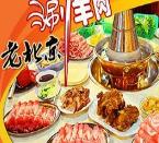 老北京涮羊肉
