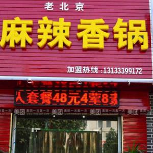 老北京麻辣香锅