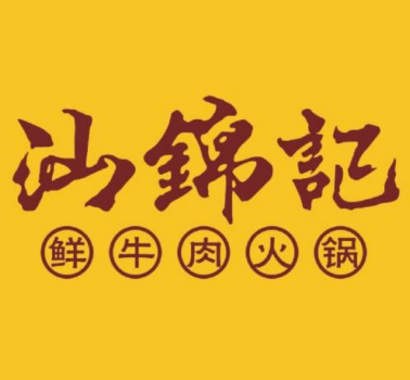 汕锦记潮汕生鲜牛肉火锅