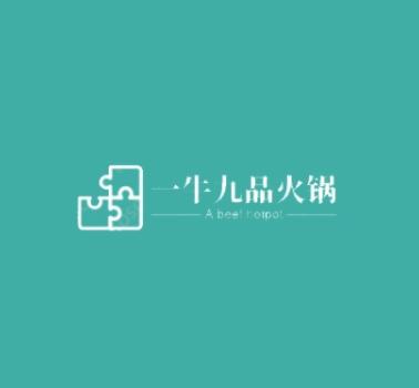 一牛九品潮汕牛肉火锅