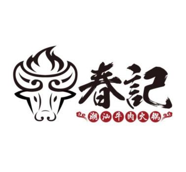 春記潮汕牛肉火锅