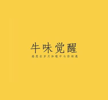 牛味觉醒音乐主题潮汕牛肉火锅