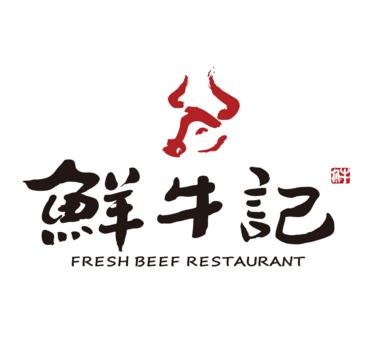 鲜牛社潮汕牛肉火锅