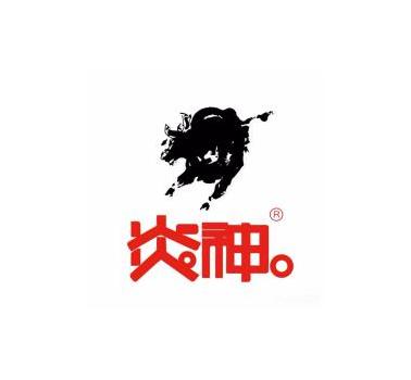 炎神潮汕鲜牛肉火锅