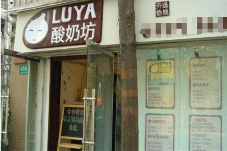 LUYA酸奶坊加盟