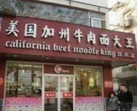 美国加州牛肉面