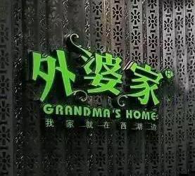 外婆家烤魚