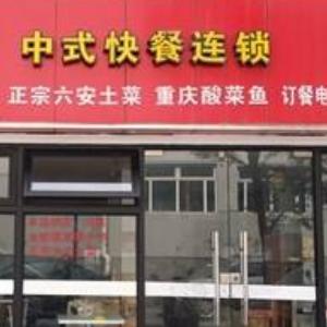 中式快餐连锁