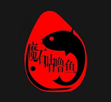 重庆魔石咕噜鱼