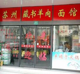 苏州藏书羊肉