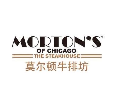 莫尔顿牛排