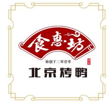 食惠坊北京烤鸭