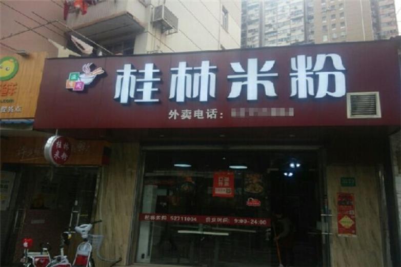 桂林米粉店加盟