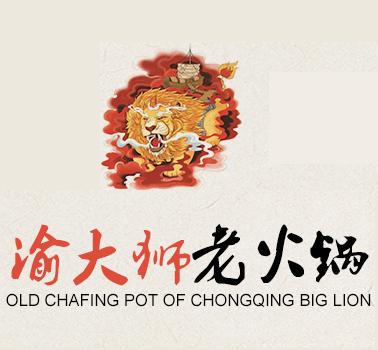渝大狮火锅