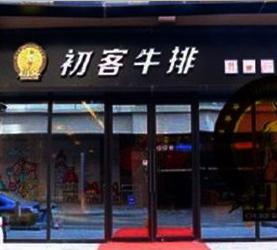 初客牛排西餐厅